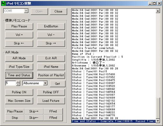 iPodSerialTest01.jpg