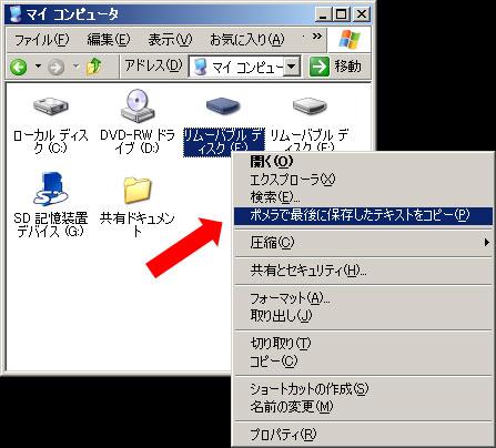 pomeraCopy_03.jpg
