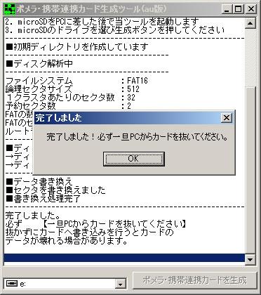 pomeraMobile_08.jpg